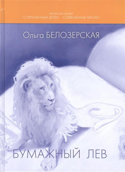 цены Белозерская О. Бумажный лев