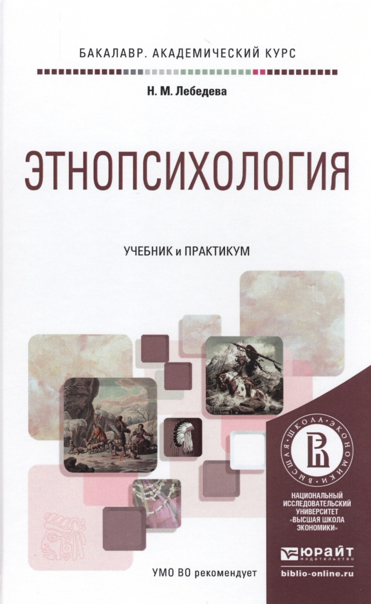 Лебедева Н. Этнопсихология. Учебник и практикум цены