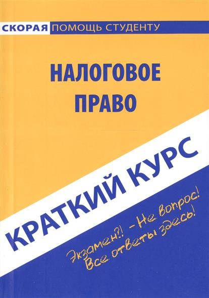 Краткий курс по налоговому праву шерстнева о краткий курс по международному публичному праву