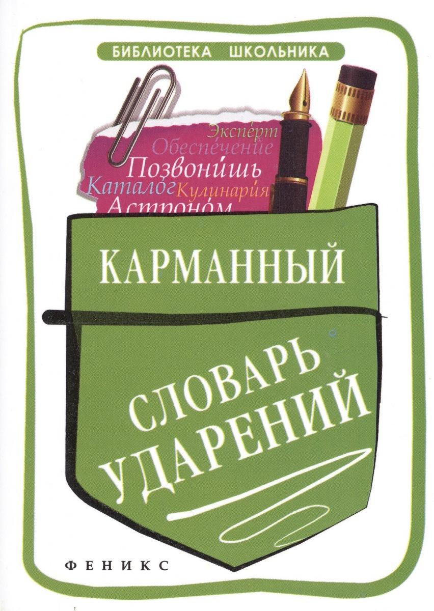 Гайбарян О.: Карманный словарь ударений