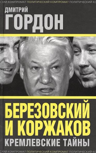 Березовский и Коржаков. Кремлевские тайны