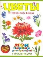 Цветы 45 интересных фактов