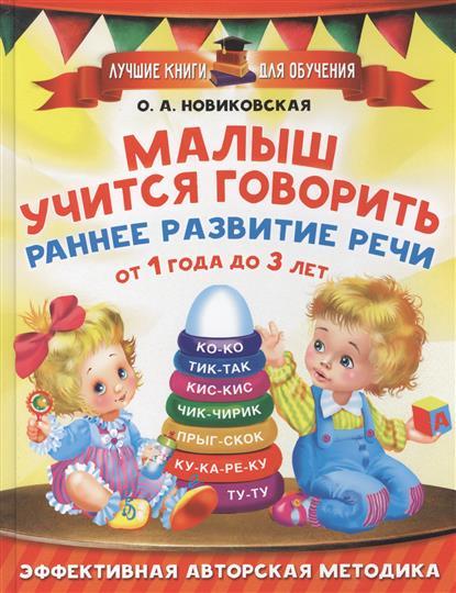 Новиковская О. Малыш учится говорить. Раннее развитие речи. От 1 года до 3 лет