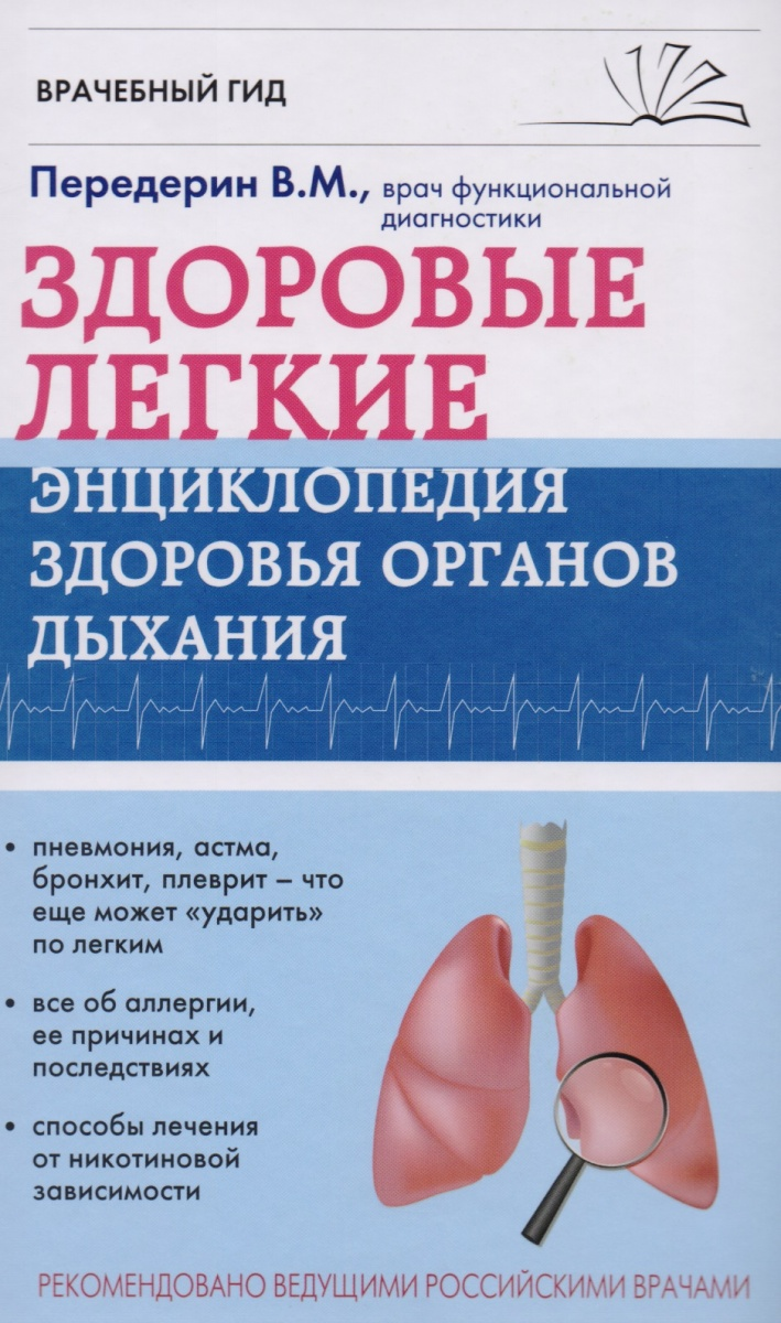 Эксмо Здоровые легкие. Энциклопедия здоровья органов дыхания