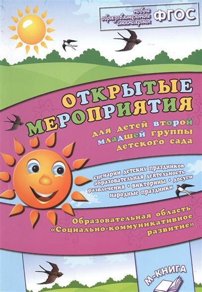 Открытые мероприятия для детей второй младшей группы детского сада. Образовательная область