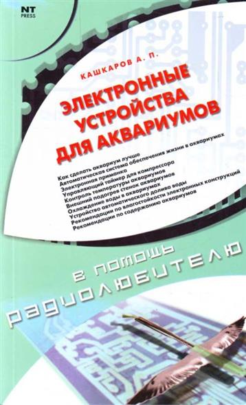 Кашкаров А. Электронные устройства для аквариумов андрей кашкаров электронные самоделки
