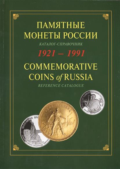 Памятные и инвестиционные монеты России 1921-1991. Каталог-справочник