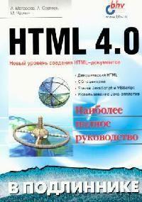 Матросов А. HTML 4.0 в подлиннике матросов а html 4 0 в подлиннике