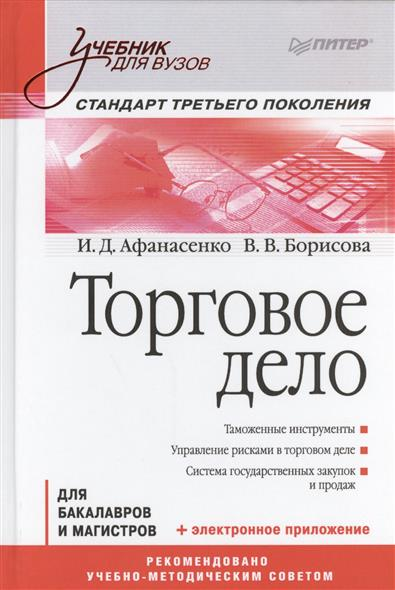 Афанасенко И., Борисова В. Торговое дело для бакалавров и магистров ISBN: 9785496013666