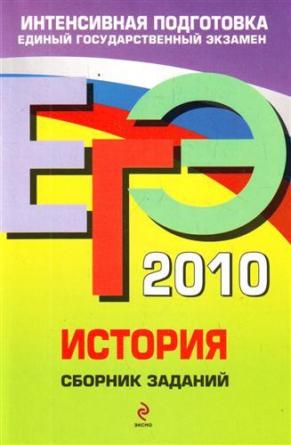 ЕГЭ 2010 История Сборник заданий