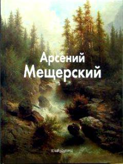 Пономарева Т. Мещерский