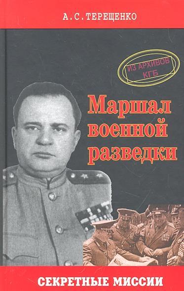 Терещенко А. Маршал военной разведки