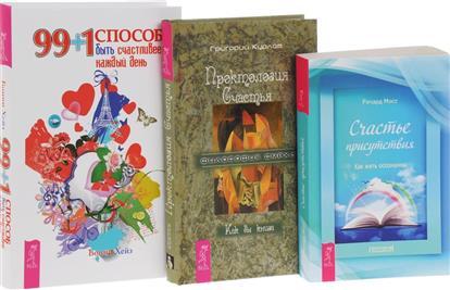 99+1 способ быть счастливее+Проктология счастья+Счастье присутствия (комплект из 3 книг)