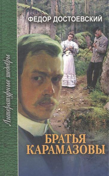 Достоевский Ф. Братья Карамазовы ч. 3 Том 2