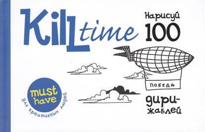 Олейник Е. (ред.) Kill Time. Нарисуй 100 дирижаблей. Выпуск 2 отсутствует kill time нарисуй 100 котов выпуск 1