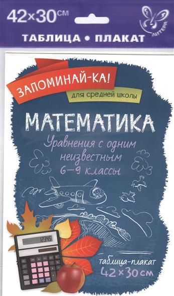 Математика. Уравнения с одним неизвестным. 6-9 классы. Таблица-плакат