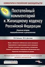 Пост. комментарий к Жилищному кодексу Российской Федерации