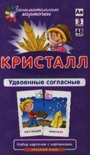 Кристалл. Удвоенные согласные. Русский язык. Набор карточек с картинками