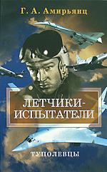 Летчики-испытатели Туполевцы