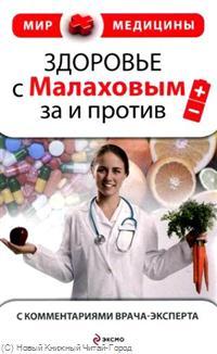 Здоровье с Малаховым За и против