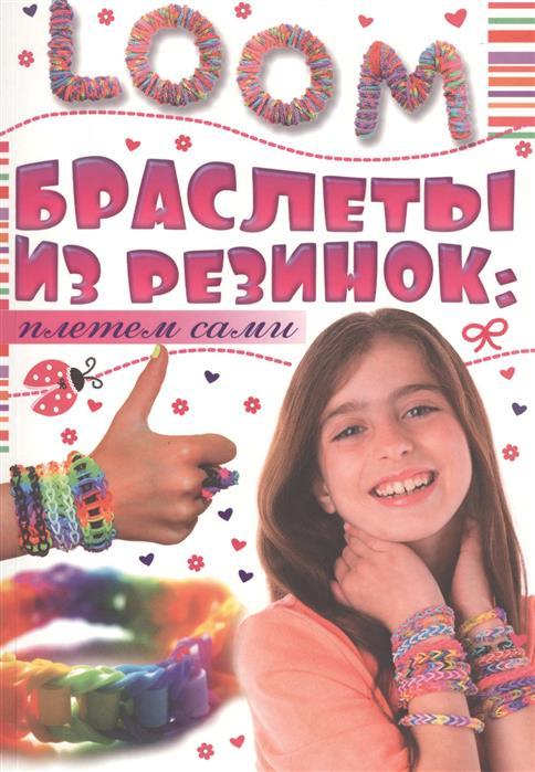 Елисеева А. Браслеты из резинок: плетем сами. муж wrap браслеты винтаж браслеты уникальный дизайн мода браслеты черный коричневый назначение новогодние подарки спорт