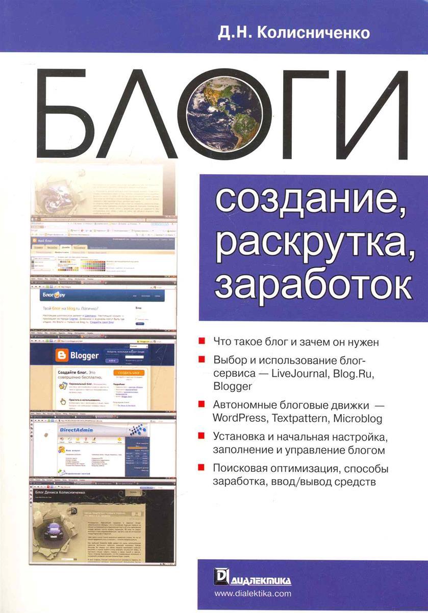 Колисниченко Д. Блоги Создание раскрутка заработок колисниченко д самоучитель системного администратора linux