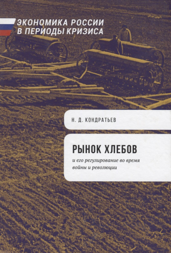 Рынок хлебов и его регулирование во время войны и революции