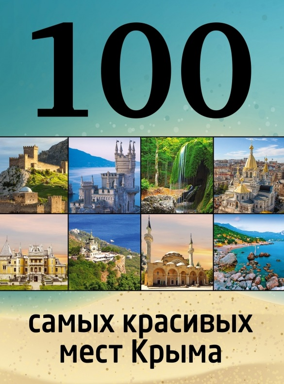 Слука И., Калинко Т. 100 самых красивых мест Крыма андрушкевич ю 100 самых красивых мест мира