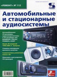 Родин А. (ред) Ремонт Вып.112 Автомобильные и стационарные аудиосистемы