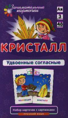 Штец А. Кристалл. Удвоенные согласные. Русский язык. Набор карточек с картинками