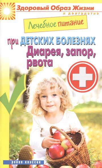 Лечебное питание при детских болезнях: диарея, запор, рвота