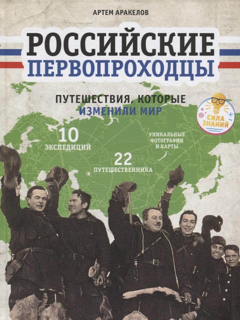 Аракелов А. Российские первопроходцы. Путешествия, которые изменили мир