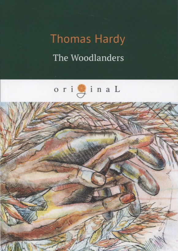 Hardy T. The Woodlanders ISBN: 9785521062058