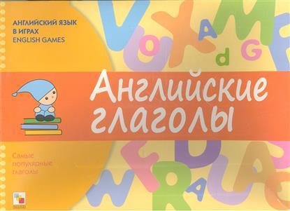 Английские глаголы. Английский язык в играх. English Games. Самые популярные глаголы предко татьяна ивановна английская лексика в играх 43 vocabulary games