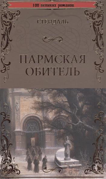 Стендаль Ф. Пармская обитель стендаль ф рим неаполь и флоренция