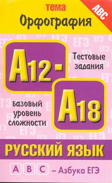 Русский язык Орфография А12-А18