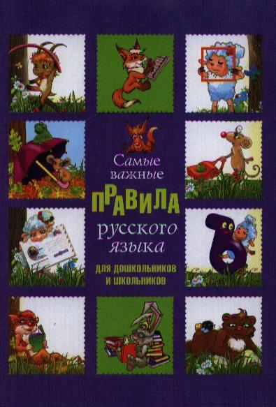 Фетисова М.: Самые важные правила русского языка для дошкольников и школьников
