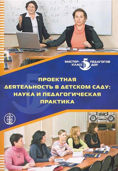 Проектная деятельность в дет. саду Наука и пед. практика