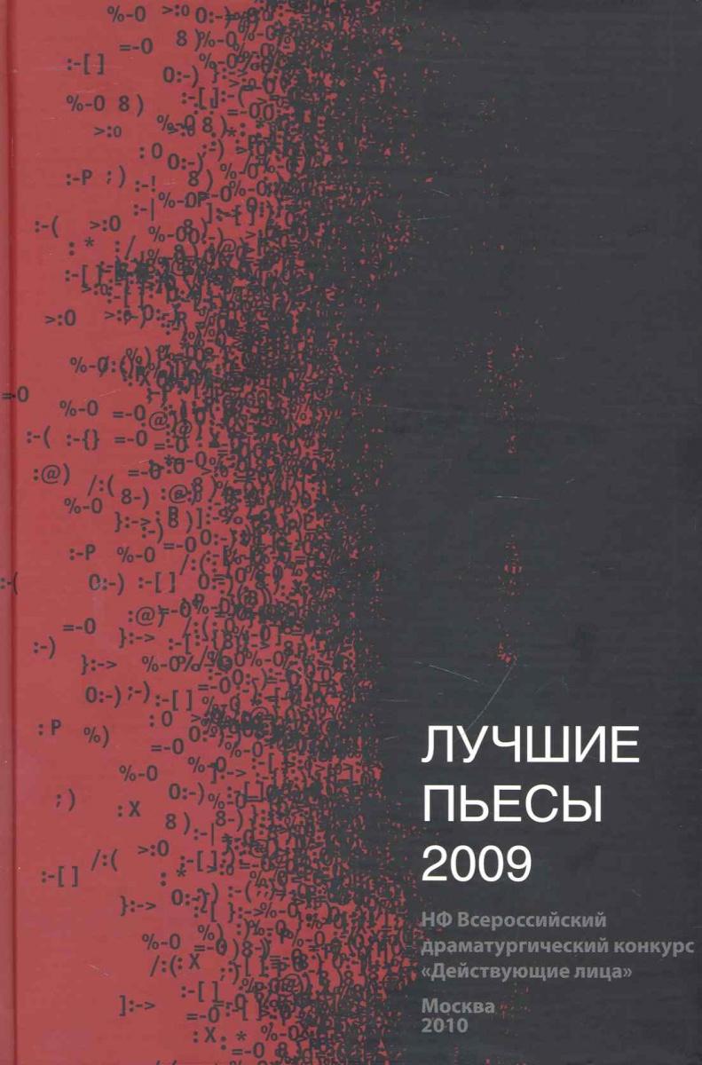Кретова Е. (ред). Лучшие пьесы 2009 ISBN: 9785904584023 лучшие пьесы 2012