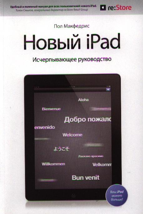 Новый iPad Исчерпывающее руководство