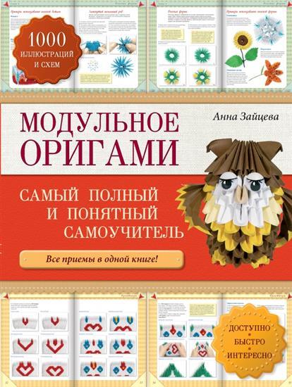 Зайцева А. Модульное оригами. Самый полный и понятный самоучитель. Все приемы в одной книге! вышивка лентами самый полный и понятный самоучитель