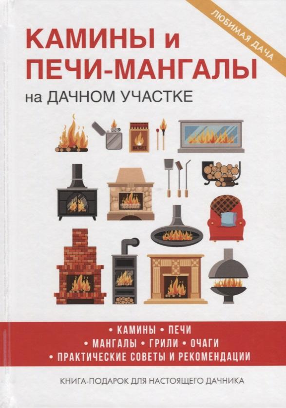 Серикова Г. Камины и печи-мангалы на дачном участке камины электрические