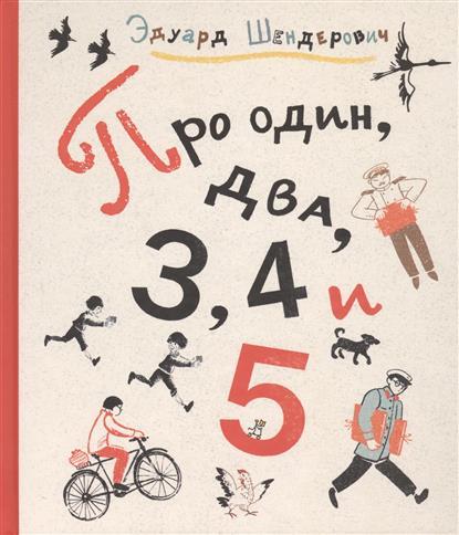 Шендерович Э. Про один, два, 3, 4 и 5