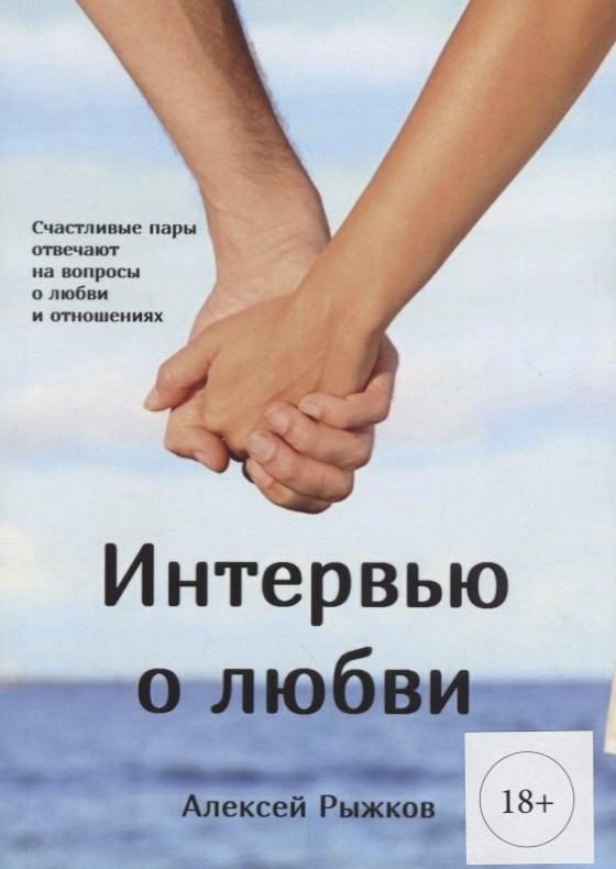 Рыжков А. Интервью о любви валерий рыжков с четверга на среду