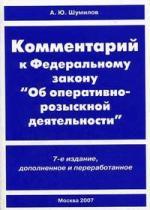 Комм. к ФЗ Об опер.-розыск. деятельности