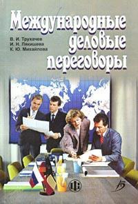 Международные деловые переговоры