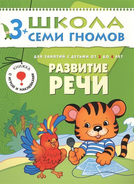 купить Денисова Д. Развитие речи. Для занятий с детьми от 3 до 4 лет по цене 106 рублей