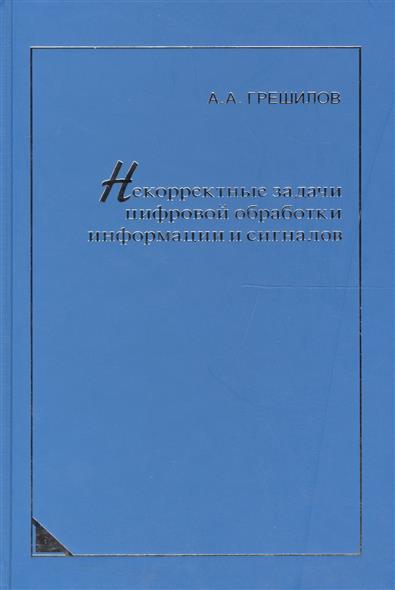 Некорректные задачи цифровой обработки информации и сигналов. 2 издание