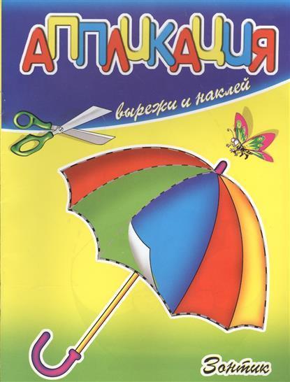 Аппликация. Зонтик