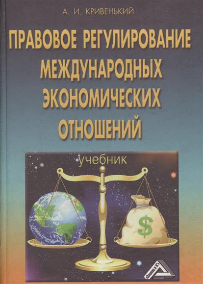 Правовое регулирование междунар. эконом. отношений